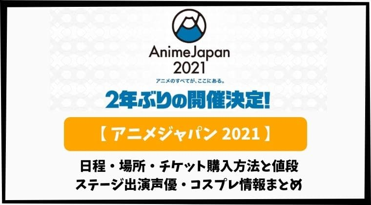 anime-japan2021