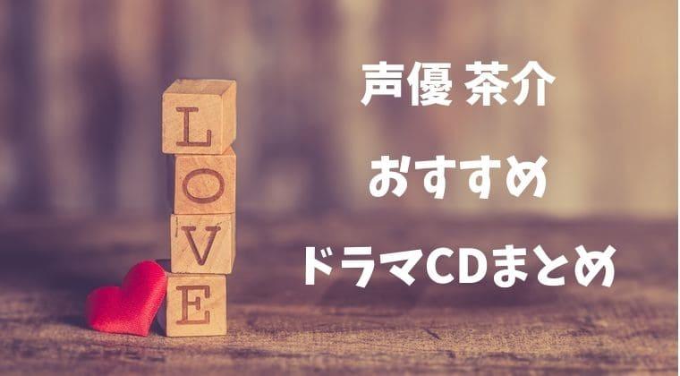 声優『茶介』おすすめのドラマCD7選!大人女子人気のボイス作品厳選