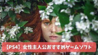 【PS4】女性主人公のおすすめゲームソフト9選!人気の女子キャラ厳選