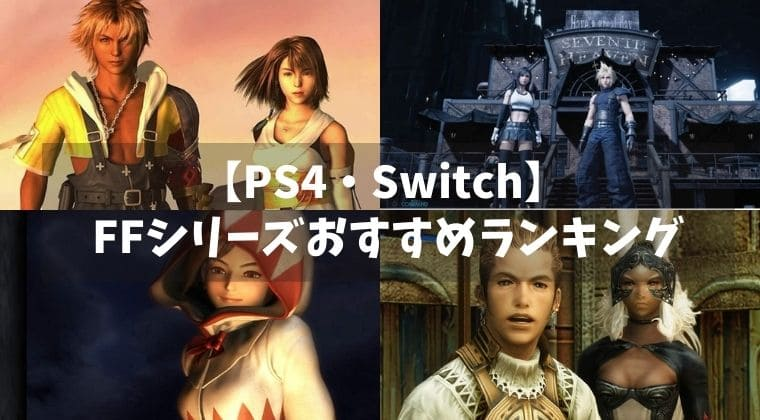 FFシリーズおすすめ人気ランキング7選!PS4とSwitchから厳選紹介