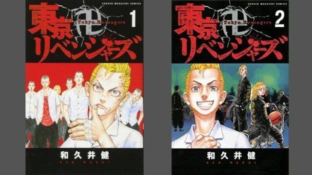 東京卍リベンジャーズ漫画全巻まとめ買いの値段はいくら?完結はしてる?