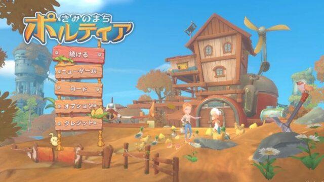 Switchで遊べるあつ森みたいな農場ゲーム・サンドボックスおすすめ9選!