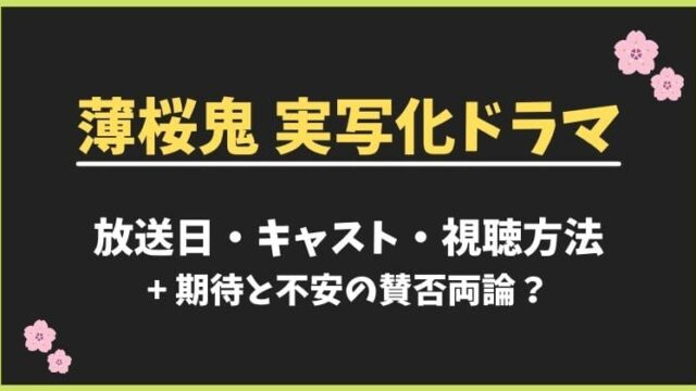 薄桜鬼実写化ドラマの放送日はいつから?俳優キャストや視聴方法は?
