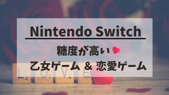 Switchで遊べる糖度高めの乙女ゲーム・恋愛ゲームソフト