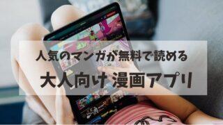 お金がかからない大人向け漫画アプリおすすめ12選!【完全無料のマンガアプリ】