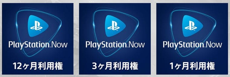 PS PlusとPS Nowの料金・値段