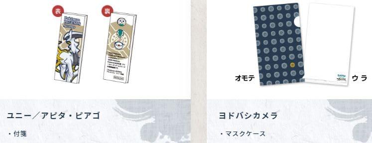アルセウス店舗予約特典9