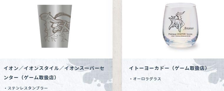 アルセウス店舗予約特典2