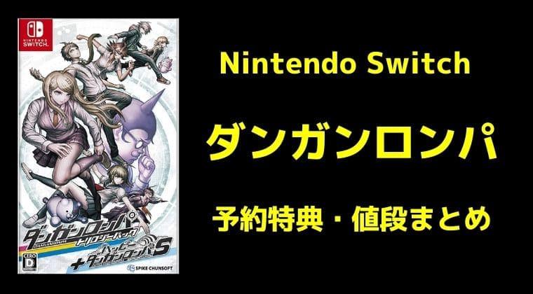 【Switch】ダンガンロンパの予約特典・値段まとめ【ニンテンドースイッチ】