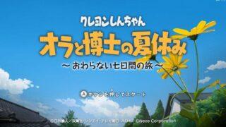 【Switch】クレヨンしんちゃんオラと博士の夏休みは面白い?感想評価レビュー