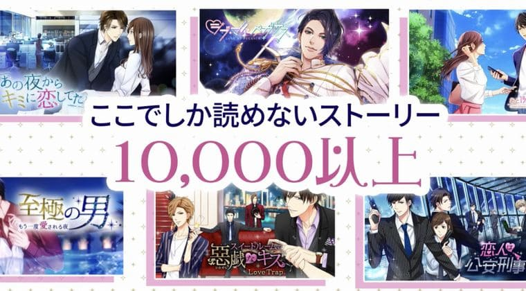100シーンの恋+(100恋プラス)は無料で遊べる?口コミ・おすすめ作品は?