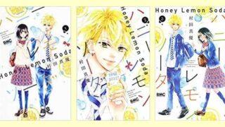 ハニーレモンソーダ漫画全巻まとめ買いの値段はいくら?番外編含めて全部で何巻?