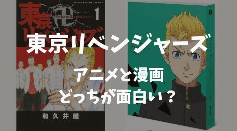 東京リベンジャーズ(東リべ)はアニメと漫画どっちが面白い?違いや口コミ評判