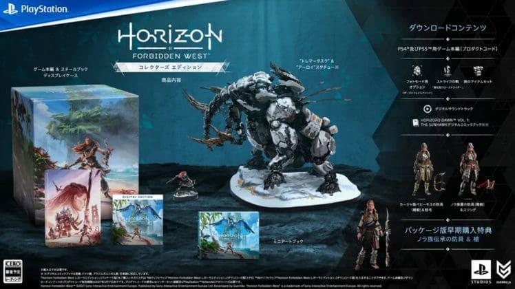 ホライゾン2特典コレクターズエディション