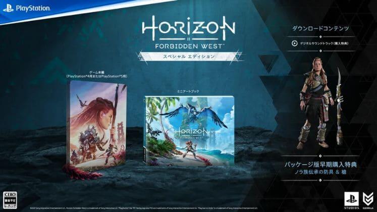 ホライゾン2特典スペシャルエディション