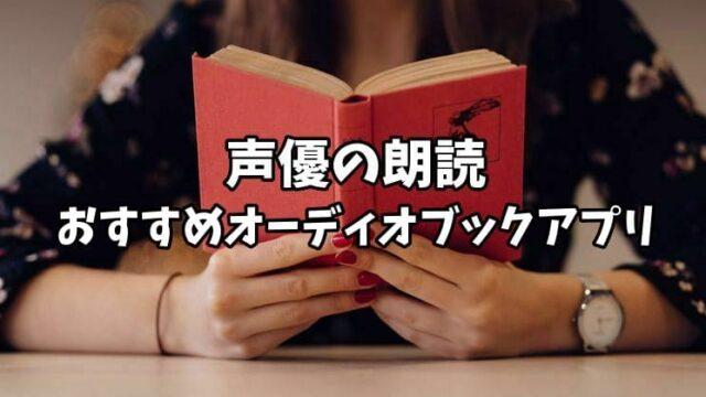 audiobookapp