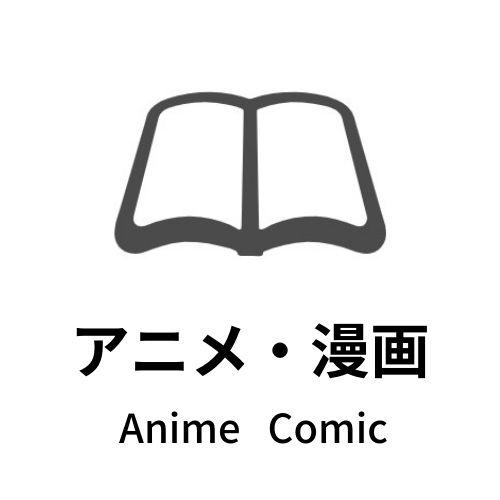 アニメ漫画